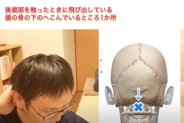 整体師が教える頭の血流を良くするツボ