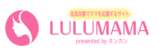血流改善でママを応援するLULUMAMA(byキンカン)